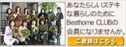 besthome_club2_R.jpg