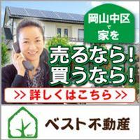 fudousan_R.jpg